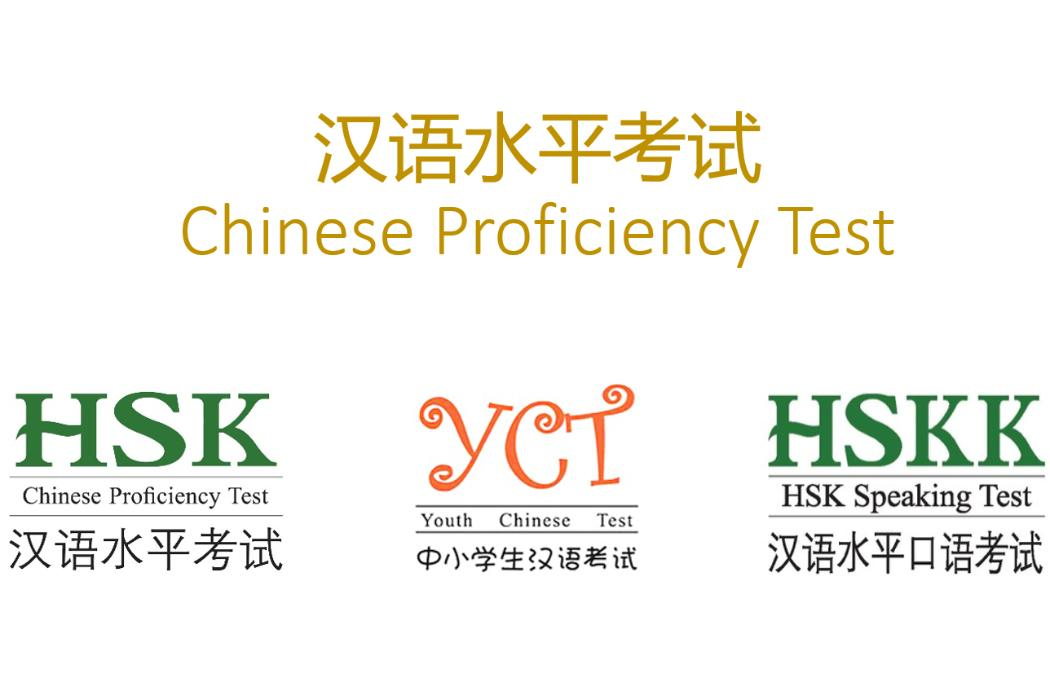 Chinese proficiency exams (2)