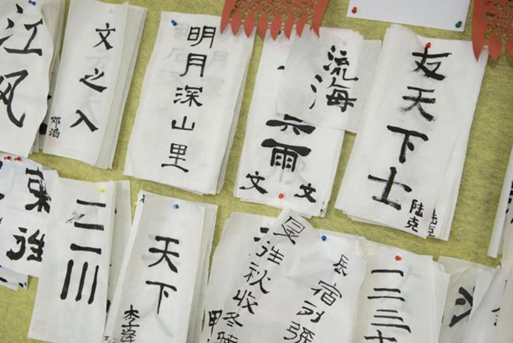 Chinese writing on pieces of paper pinned to a wall