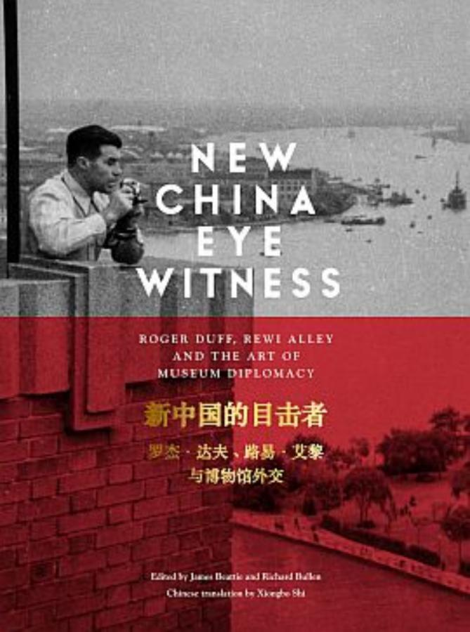 New China Eyewitness Roger Duff, Rewi Alley and the art of museum diplomacy